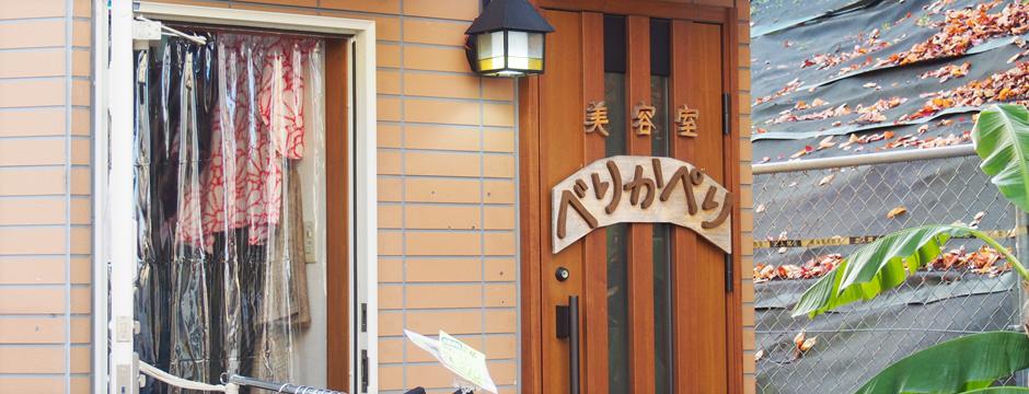 大阪 河内長野の髪の診療所(美容室) belli-capelli